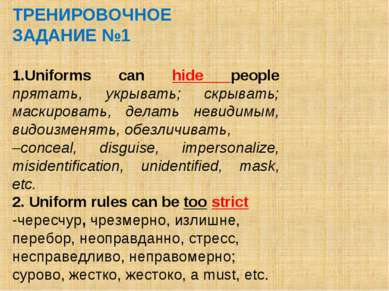 ТРЕНИРОВОЧНОЕ ЗАДАНИЕ №1 Uniforms can hide people прятать, укрывать; скрывать...