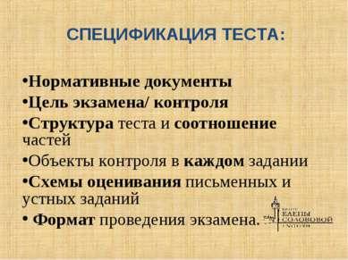 СПЕЦИФИКАЦИЯ ТЕСТА: Нормативные документы Цель экзамена/ контроля Структура т...