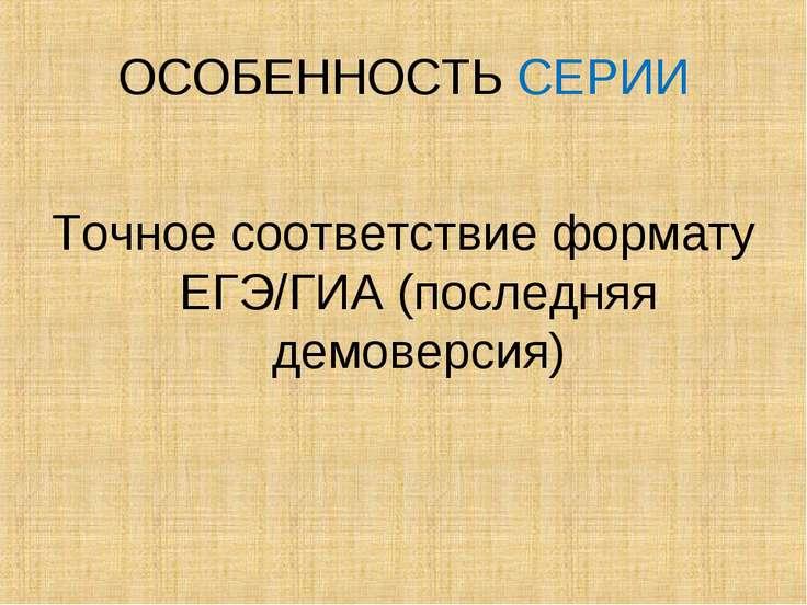 ОСОБЕННОСТЬ СЕРИИ Точное соответствие формату ЕГЭ/ГИА (последняя демоверсия)