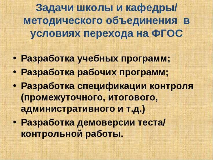 Задачи школы и кафедры/ методического объединения в условиях перехода на ФГОС...