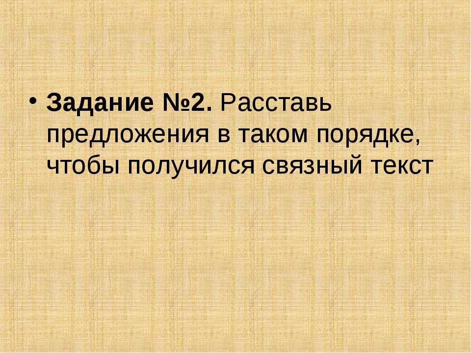Задание №2. Расставь предложения в таком порядке, чтобы получился связный текст