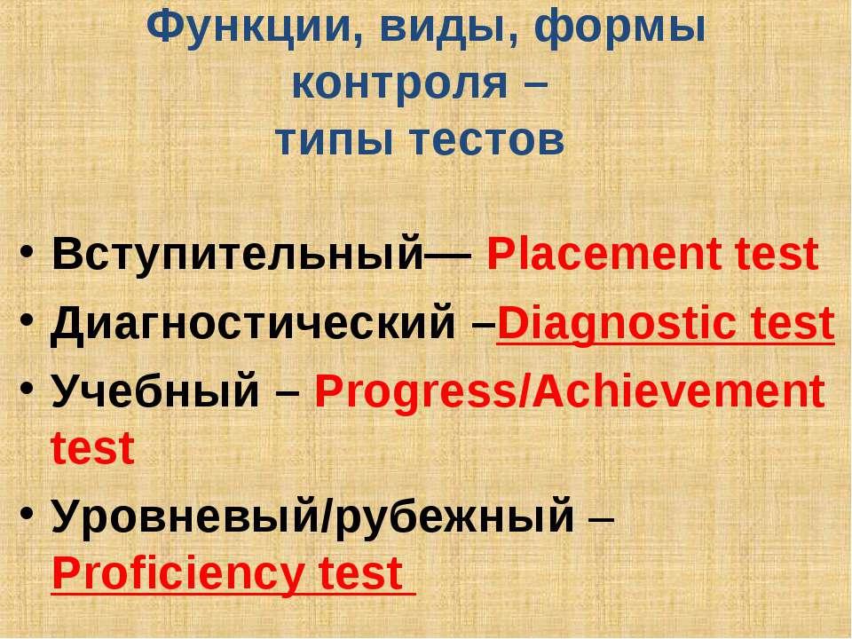 Функции, виды, формы контроля – типы тестов Вступительный— Placement test Диа...