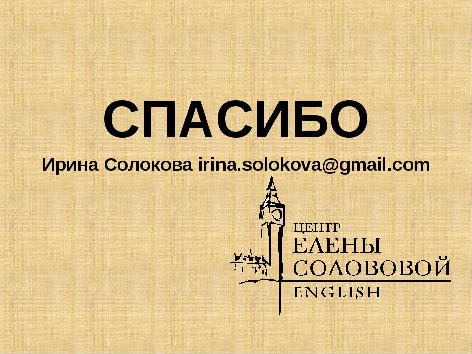 СПАСИБО Ирина Солокова irina.solokova@gmail.com