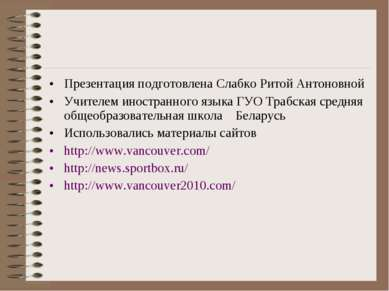 Презентация подготовлена Слабко Ритой Антоновной Учителем иностранного языка ...