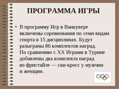 ПРОГРАММА ИГРЫ Впрограмму Игр вВанкувере включены соревнования посеми вида...
