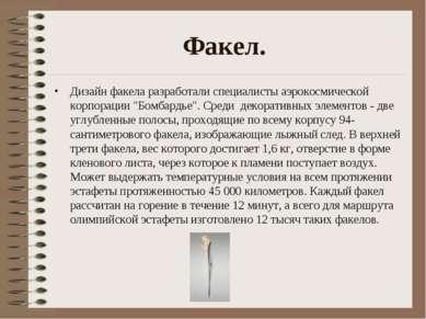 """Факел. Дизайн факела разработали специалисты аэрокосмической корпорации """"Бомб..."""
