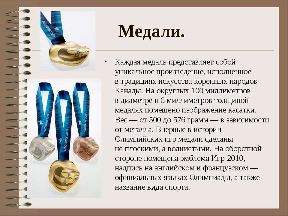 Медали. Каждая медаль представляет собой уникальное произведение, исполненное...