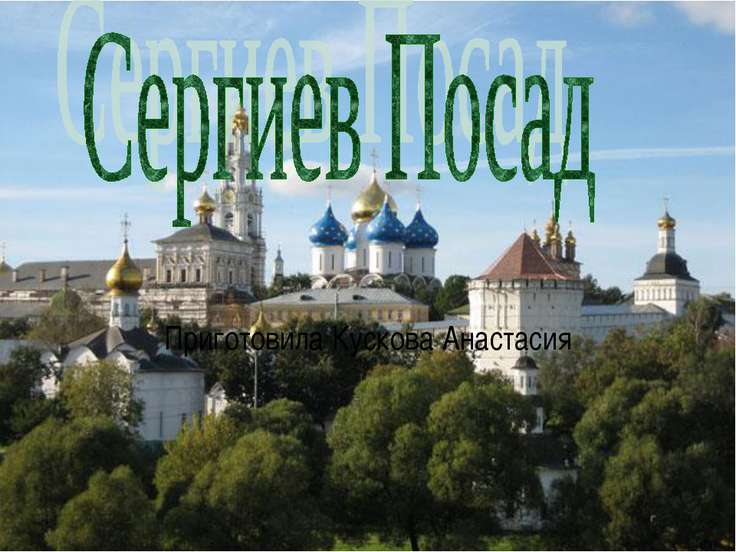Приготовила Кускова Анастасия