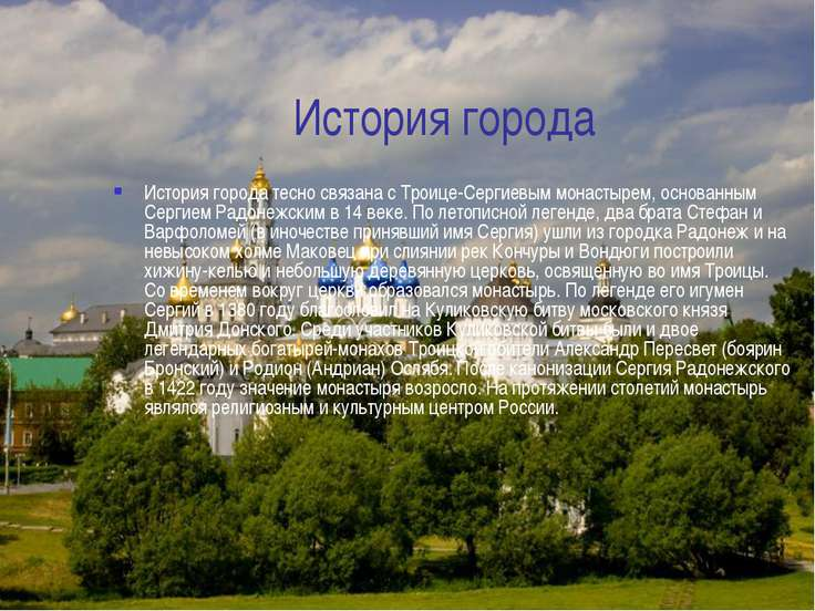 История города История города тесно связана с Троице-Сергиевым монастырем, ос...