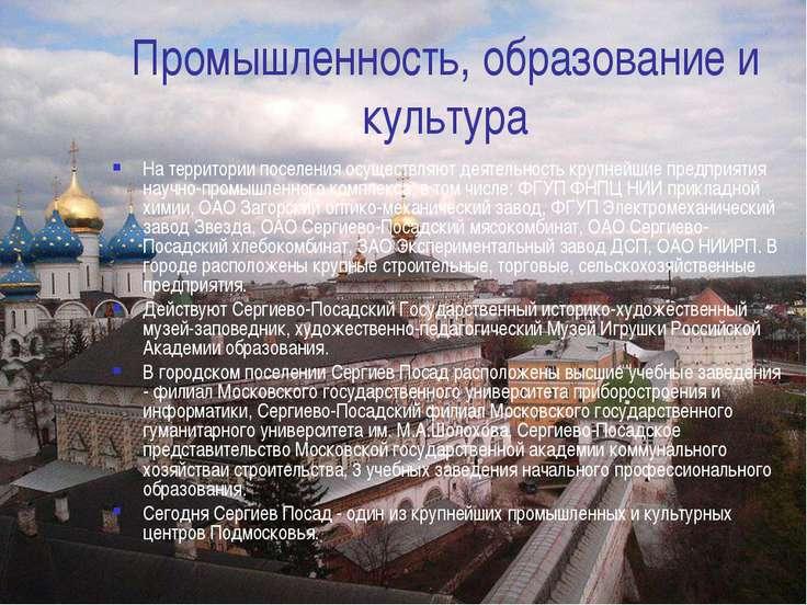 Промышленность, образование и культура На территории поселения осуществляют д...