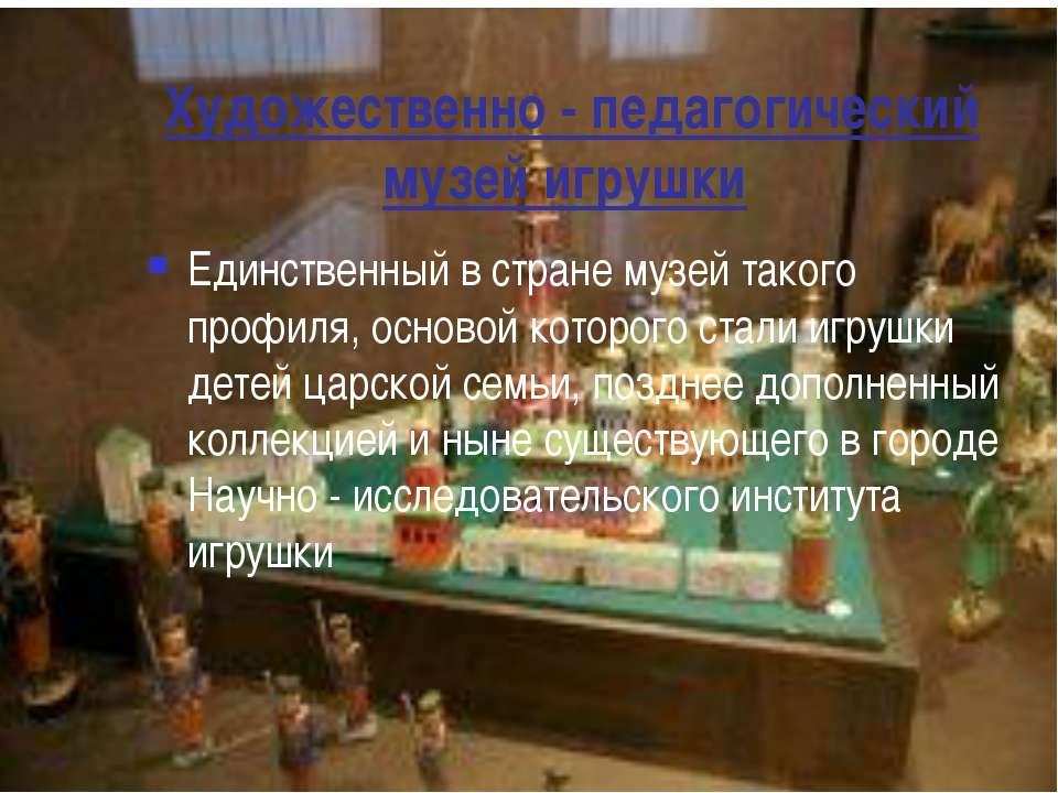 Художественно - педагогический музей игрушки Единственный в стране музей тако...