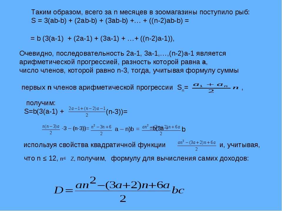 Таким образом, всего за n месяцев в зоомагазины поступило рыб: S = 3(ab-b) + ...