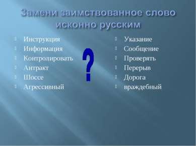 Инструкция Информация Контролировать Антракт Шоссе Агрессивный Указание Сообщ...