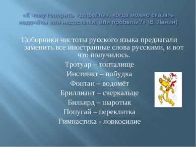 Поборники чистоты русского языка предлагали заменить все иностранные слова ру...