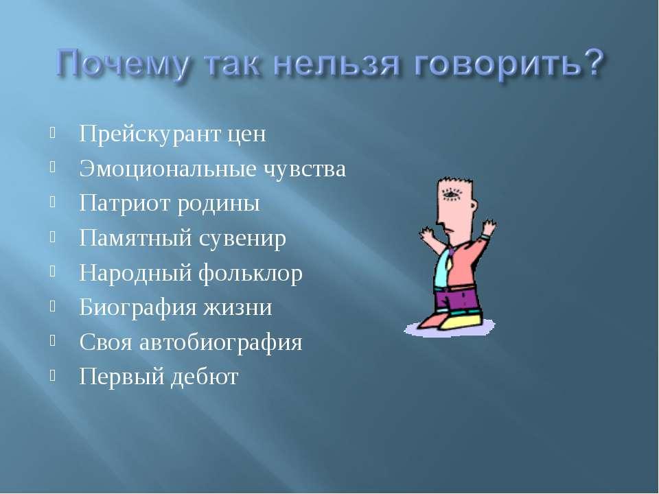 Прейскурант цен Эмоциональные чувства Патриот родины Памятный сувенир Народны...