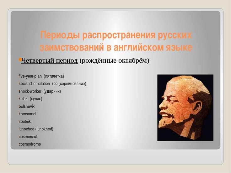 Четвертый период (рождённые октябрём) five-year-plan (пятилетка) socialist em...