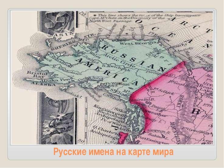 Русские имена на карте мира
