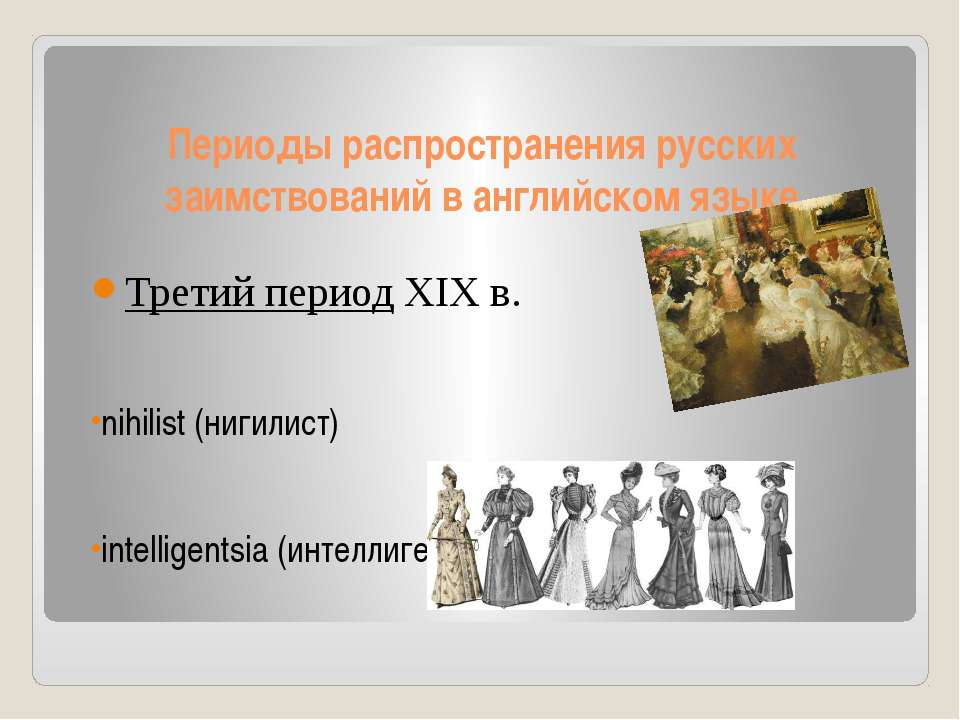 Третий период XIX в. nihilist (нигилист) intelligentsia (интеллигенция) Перио...