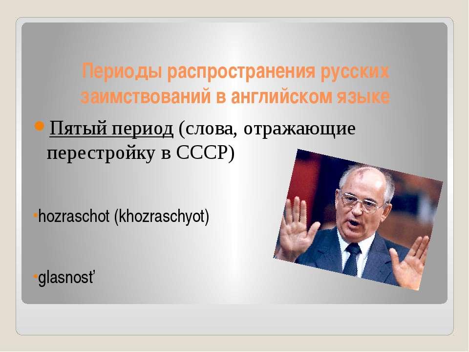 Пятый период (слова, отражающие перестройку в СССР) hozraschot (khozraschyot)...