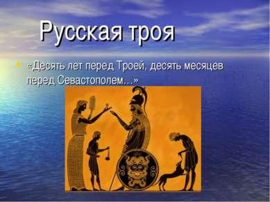 Русская троя «Десять лет перед Троей, десять месяцев перед Севастополем…»