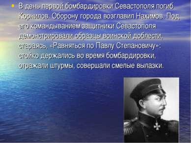 В день первой бомбардировки Севастополя погиб Корнилов. Оборону города возгла...
