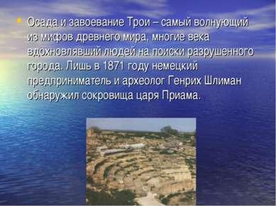 Осада и завоевание Трои – самый волнующий из мифов древнего мира, многие века...