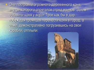 Они построили огромного деревянного коня, внутри которого спрятался отряд вои...