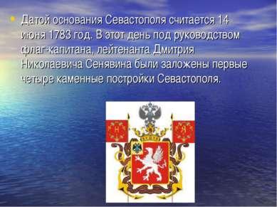 Датой основания Севастополя считается 14 июня 1783 год. В этот день под руков...