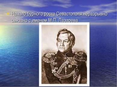 Начало бурного роста Севастополя неразрывно связано с именем М.П. Лазарева