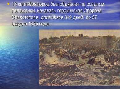 13 сентября город был объявлен на осадном положении, началась героическая Обо...