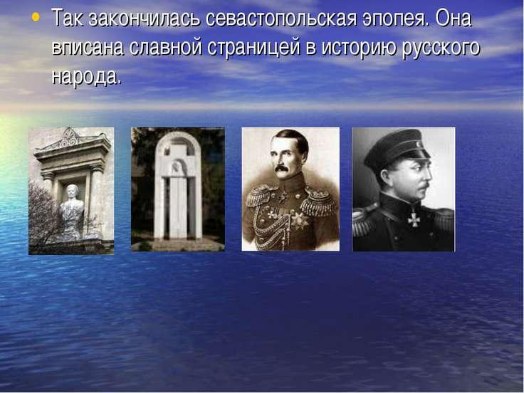 Так закончилась севастопольская эпопея. Она вписана славной страницей в истор...