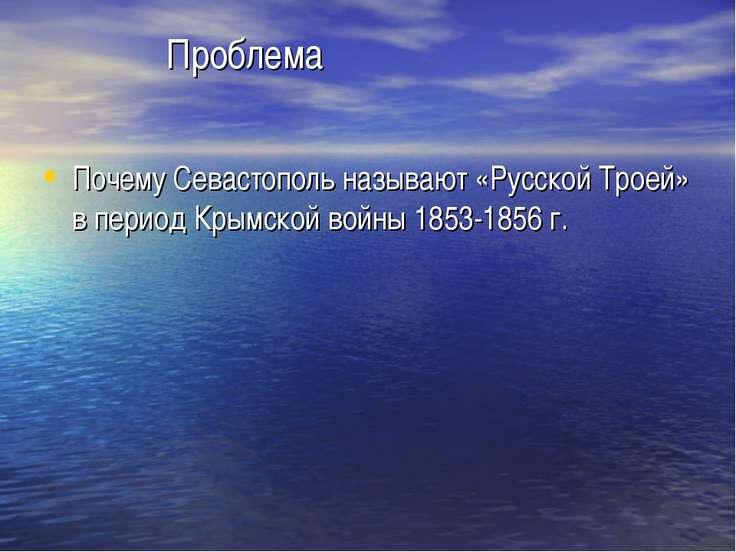 Проблема Почему Севастополь называют «Русской Троей» в период Крымской войны ...