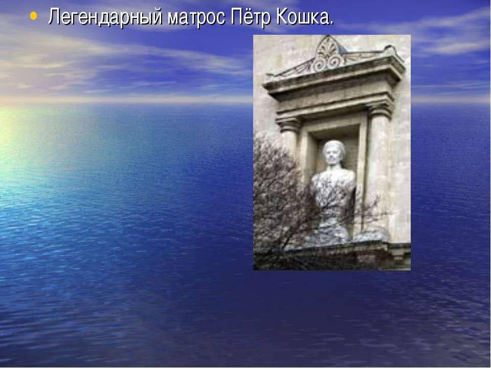 Легендарный матрос Пётр Кошка.