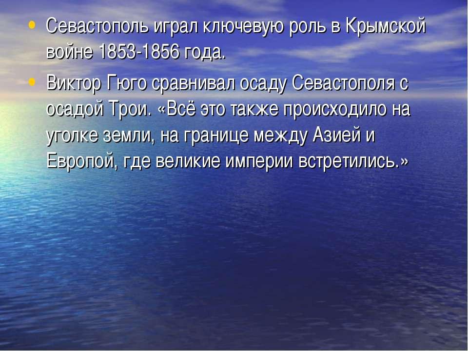 Севастополь играл ключевую роль в Крымской войне 1853-1856 года. Виктор Гюго ...