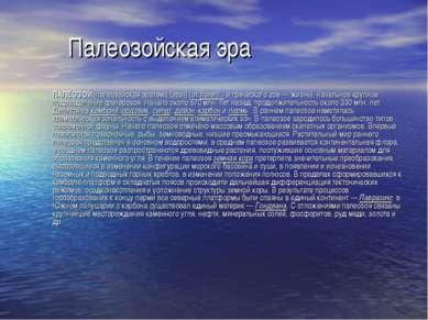 Палеозойская эра ПАЛЕОЗОЙ [палеозойская эратема (эра)] (от палео... и греческ...
