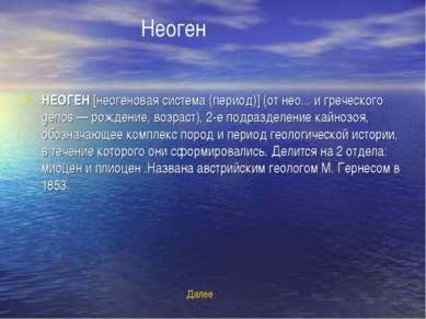 НЕОГЕН [неогеновая система (период)] (от нео... и греческого genos — рождение...