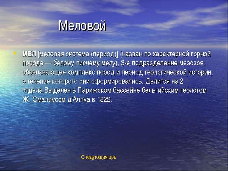 Меловой МЕЛ [меловая система (период)] (назван по характерной горной породе —...