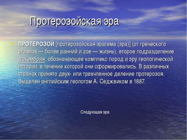 Протерозойская эра ПРОТЕРОЗОЙ [протерозойская эратема (эра)] (от греческого p...