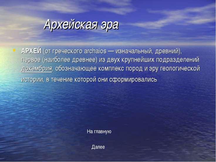 Архейская эра АРХЕЙ (от греческого archaios — изначальный, древний), первое (...