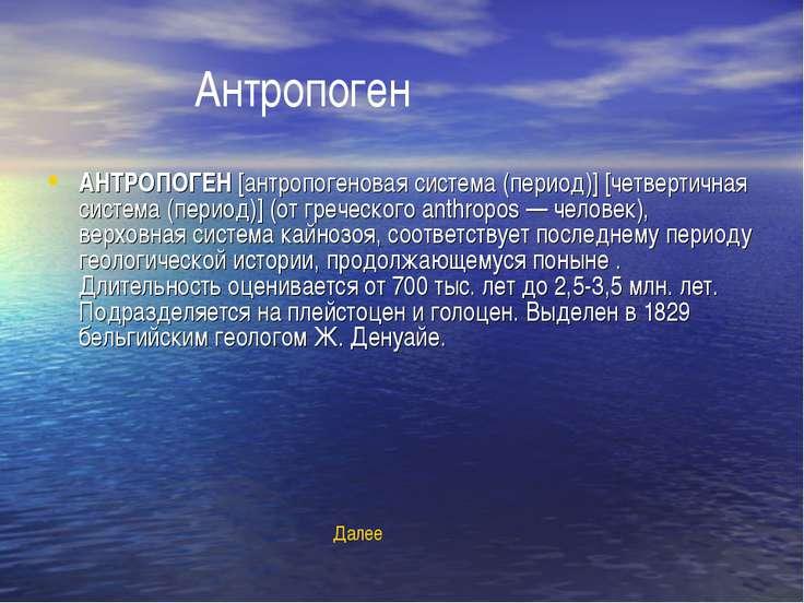 Антропоген АНТРОПОГЕН [антропогеновая система (период)] [четвертичная система...