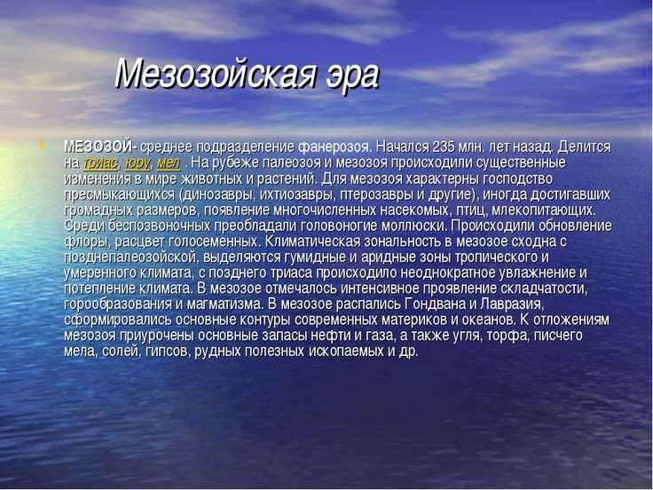 Мезозойская эра МЕЗОЗОЙ- среднее подразделение фанерозоя. Начался 235 млн. ле...