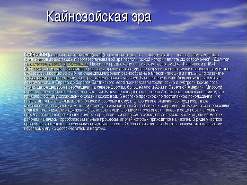 Кайнозойская эра КАЙНОЗОЙ [кайнозойская эратема (эра)] (от греческого kainos ...
