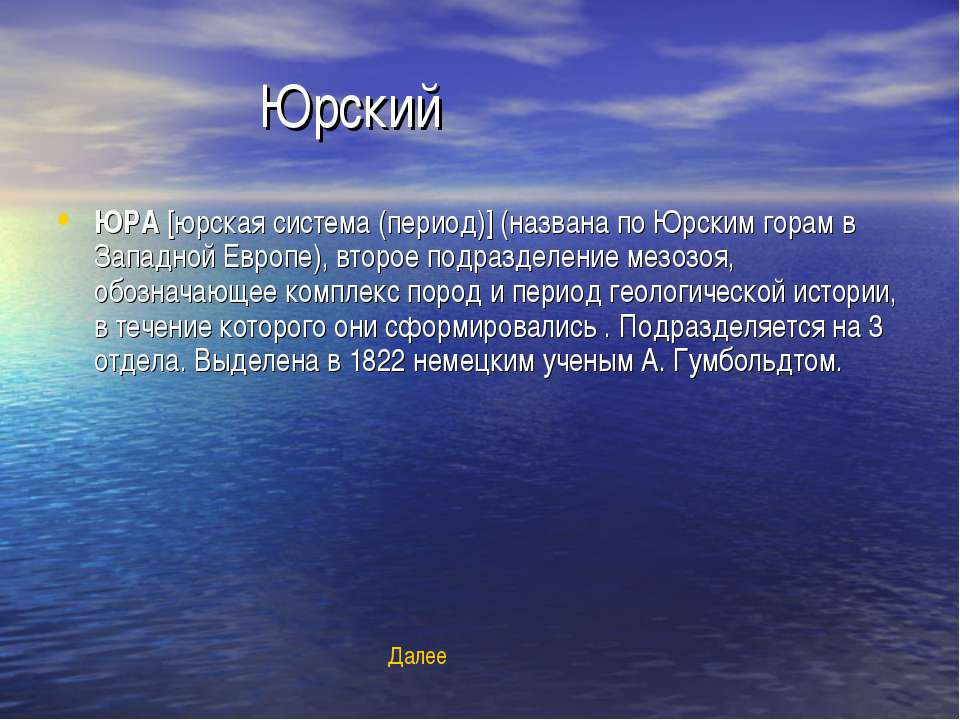 Юрский ЮРА [юрская система (период)] (названа по Юрским горам в Западной Евро...