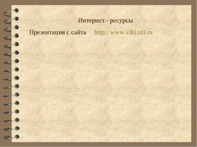 Интернет - ресурсы Презентация с сайта http://www.viki.rdf.ru