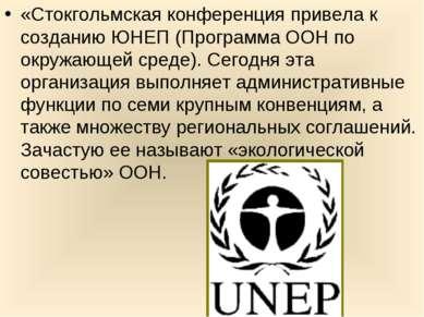 «Стокгольмская конференция привела к созданию ЮНЕП (Программа ООН по окружающ...