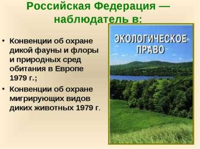 Российская Федерация— наблюдатель в: Конвенции об охране дикой фауны и флоры...