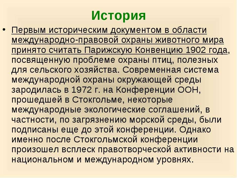 История Первым историческим документом в области международно-правовой охраны...