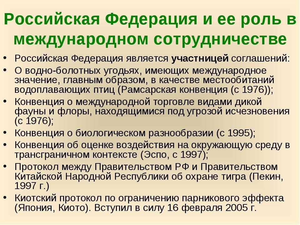 Российская Федерация и ее роль в международном сотрудничестве Российская Феде...