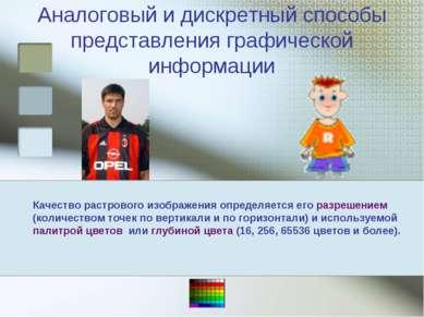 Аналоговый и дискретный способы представления графической информации Качество...