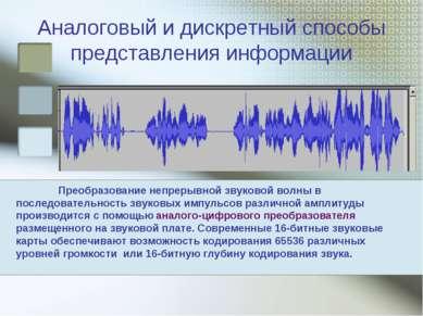 Аналоговый и дискретный способы представления информации Преобразование непре...